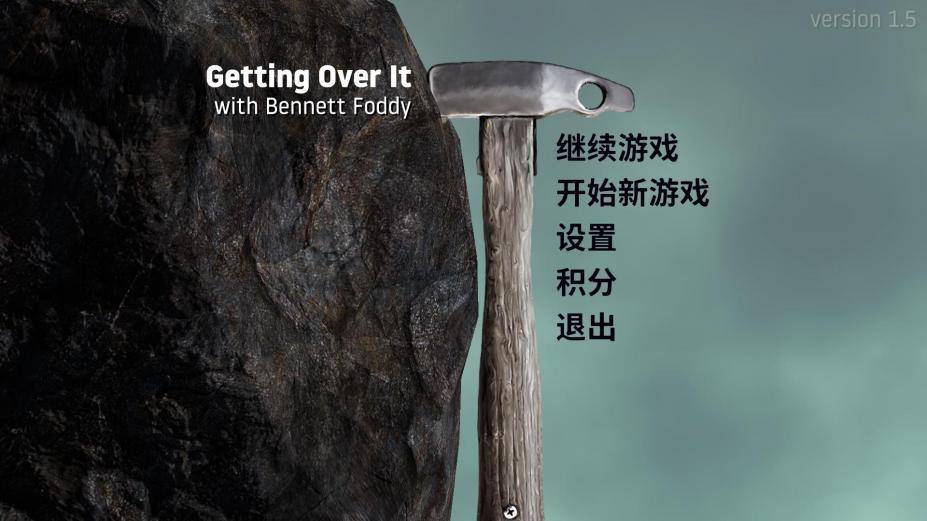 《掘地求升》官方中文游戏截图(1)
