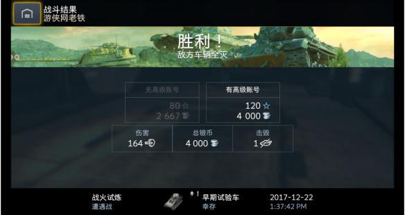 《坦克世界闪击战》电脑版游戏截图