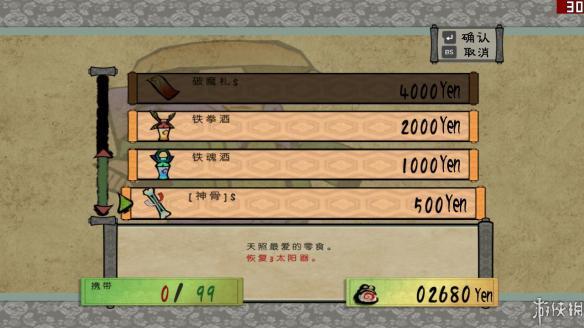 《大神:绝景版》中文截图