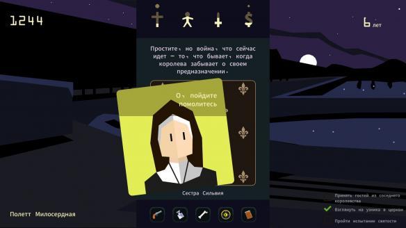 《王權:女王陛下》游戲截圖-2