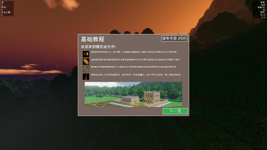 《殖民地求生》中文截图