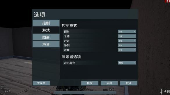 《吃鸡模拟器》中文游戏截图