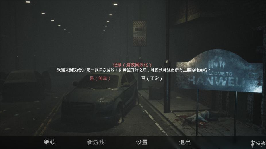 《欢迎来到汉威尔》中文游戏截图(1)