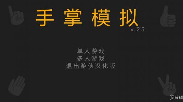 《手掌模拟》免安装中文绿色版[v2.5版|游侠LMAO汉化1.0]