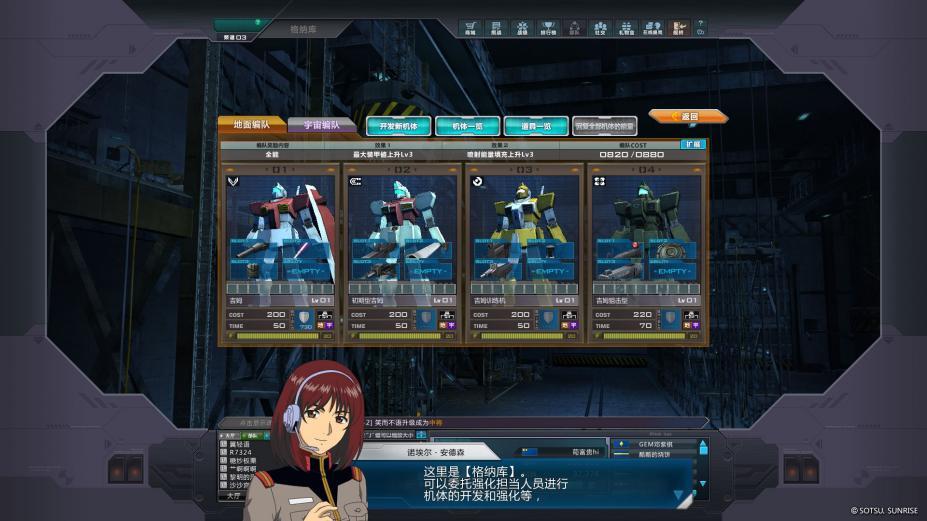 《机动战士敢达OL》游戏截图