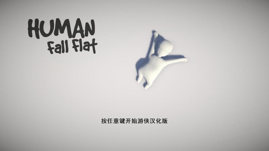 《人类:一败涂地》官中修正截图