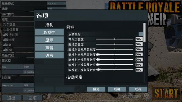 《吃鸡模拟器》官方中文游戏截图
