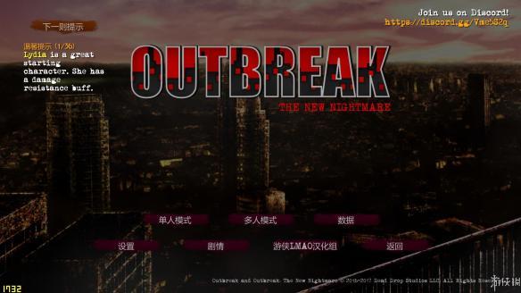 《爆发:新噩梦》中文截图