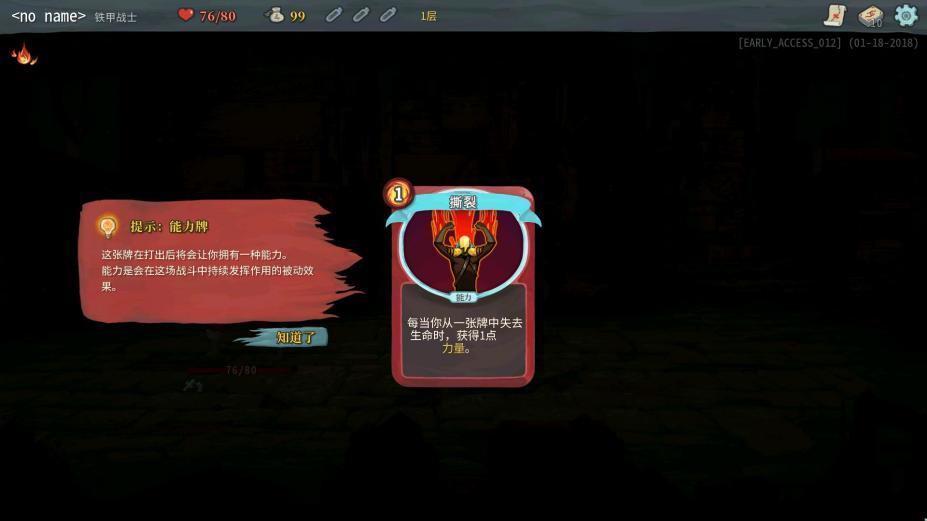 《杀戮尖塔》中文游戏截图
