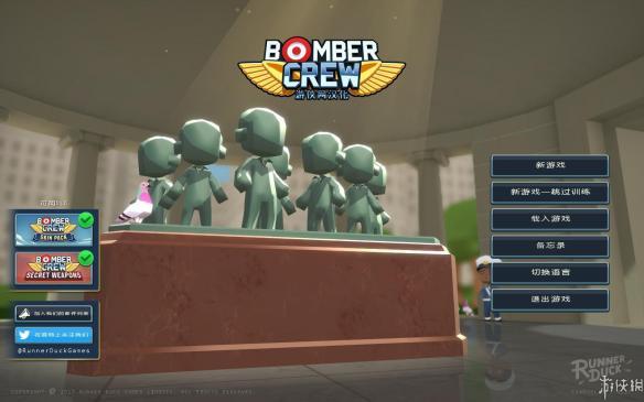 《轰炸机小队》汉化游戏截图