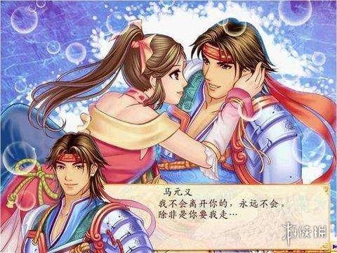 《幻想三国志3》游戏截图