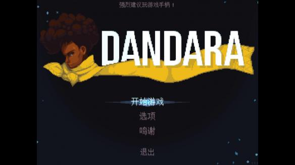 《丹达拉》游戏截图