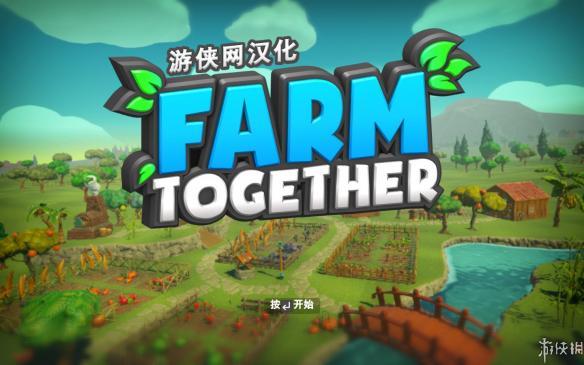 《一起玩农场》中文截图