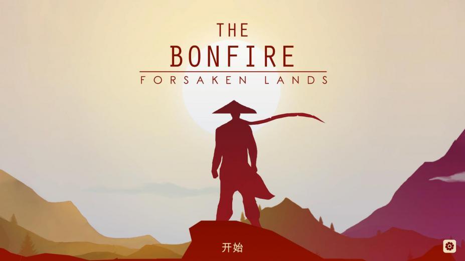 《篝火:被遗忘的土地》游戏截图2(1)