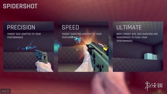 《目标实验室》游戏截图