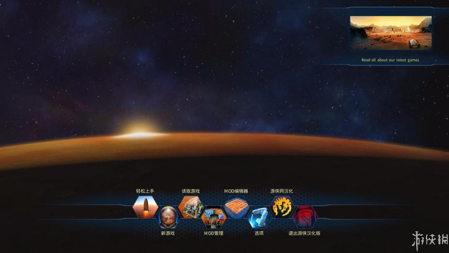 《火星求生》中文截图