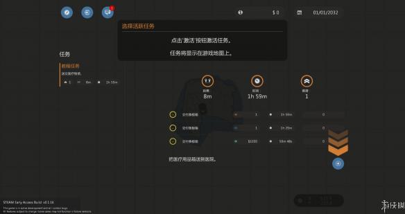 《风暴工程:修建与救济》中文截图