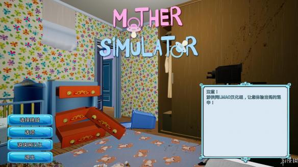 《老妈模拟器》中文游戏截图