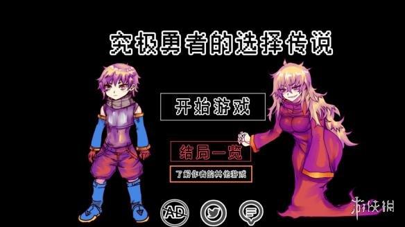 《究极勇者的选择传说》游戏截图