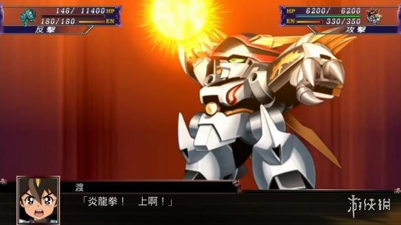 《机战x》神龙斗士龙王丸全战斗演示截图