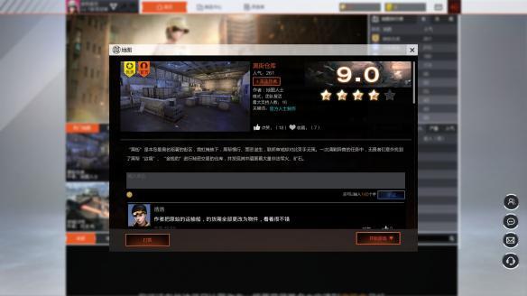 《自由禁区》游戏截图-2