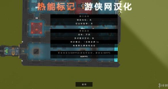 《热能标记》中文截图