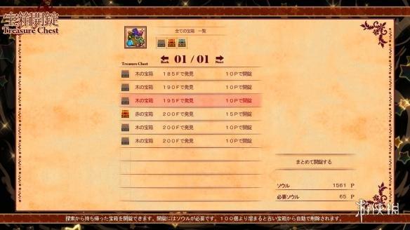 《王国的灵魂锻造师》游戏截图