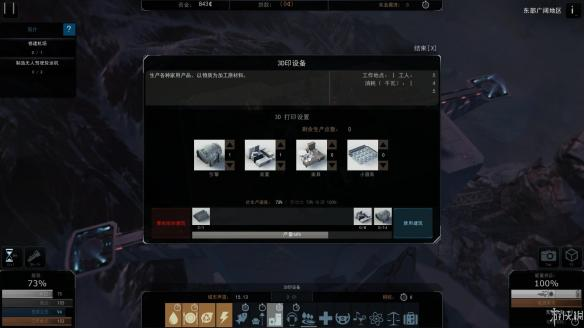 《悬崖帝国》汉化游戏截图