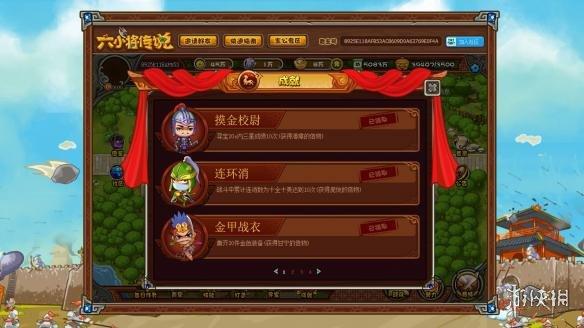 《六小将传说》游戏截图