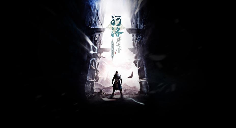 《河洛群侠传》游戏截图-2