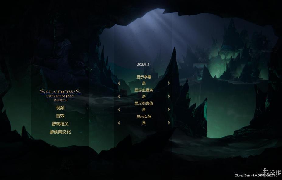 《暗影:觉醒》汉化游戏截图(1)