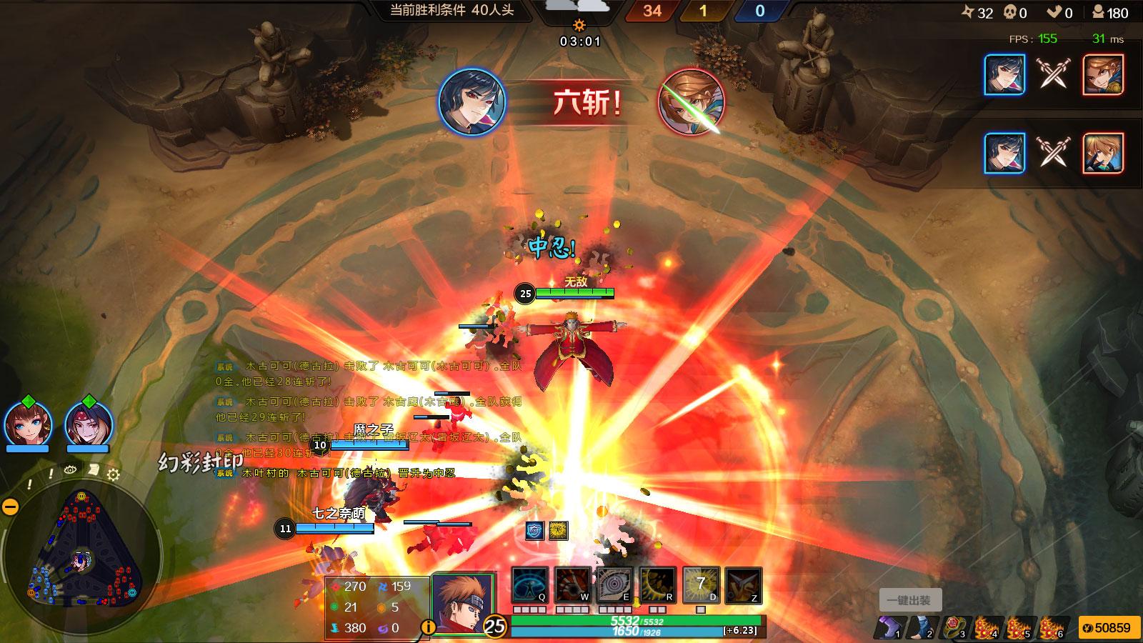 忍者村大战2