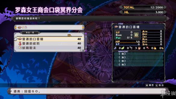 《魔界战记5》免安装中文绿色版[完整测试版|游侠LMAO汉化2.0]
