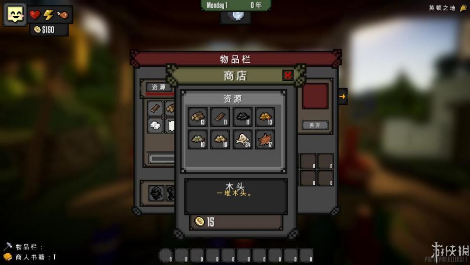 《中世纪商店模拟》中文截图