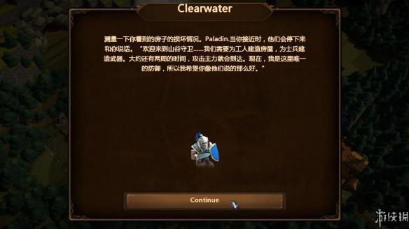 《山谷守卫》汉化游戏截图