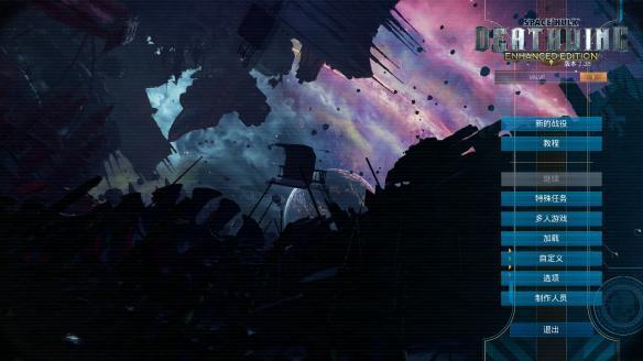 《太空战舰:死亡之翼》官方中文游戏截图