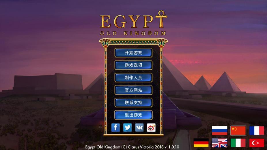 《埃及古国》中文截图(1)