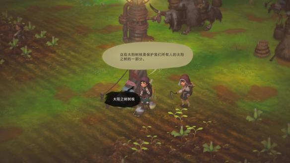 《烟雾和献祭》中文截图