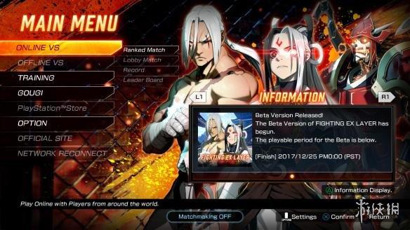 《格斗领域EX》游戏截图