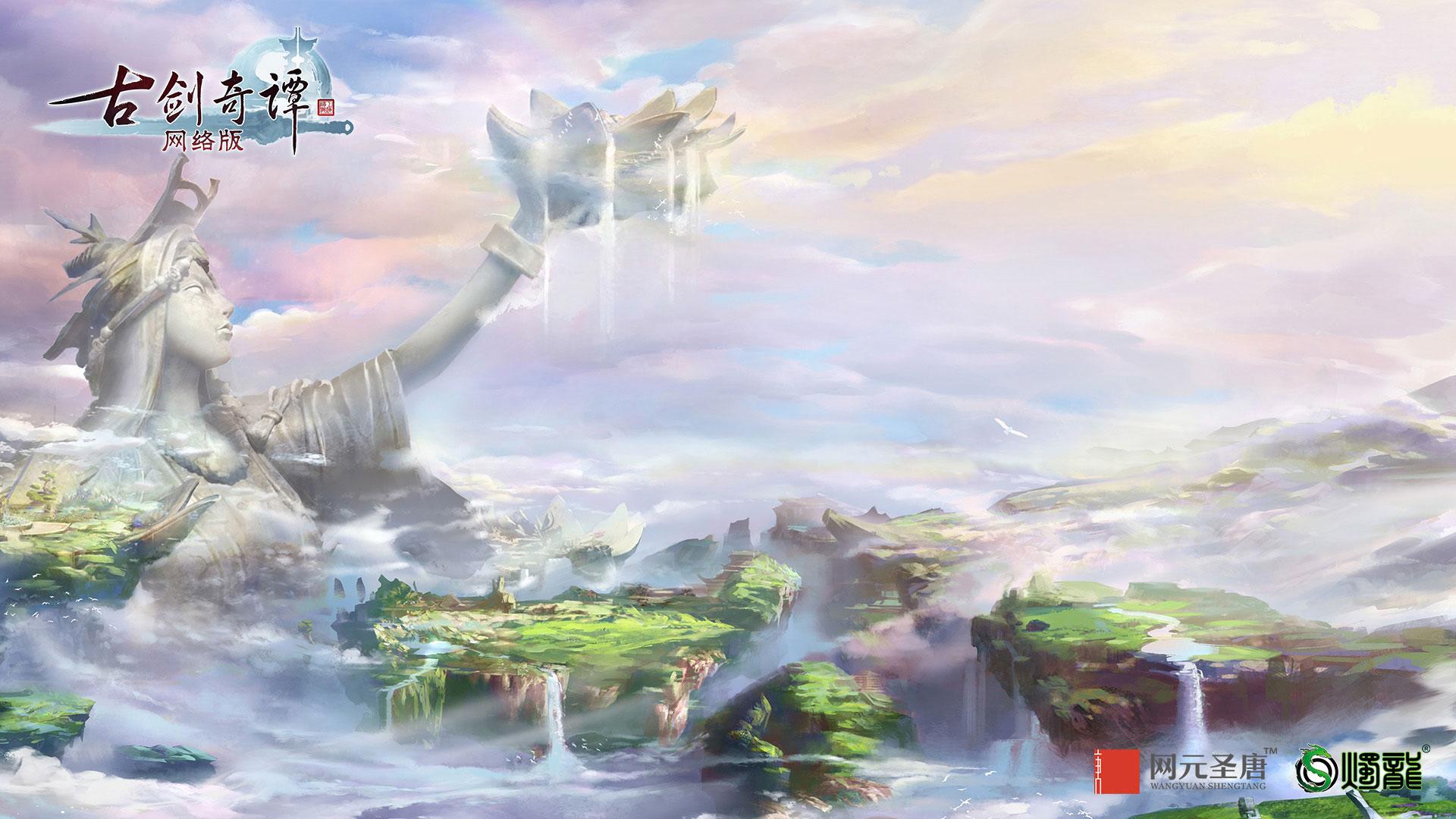 《古剑奇谭网络版》仙气场景图