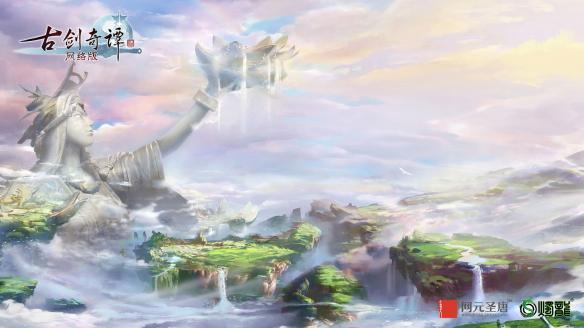 《古劍奇譚網絡版》仙氣場景圖