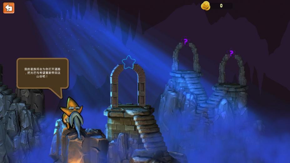 《地下城之星》游戏截图2
