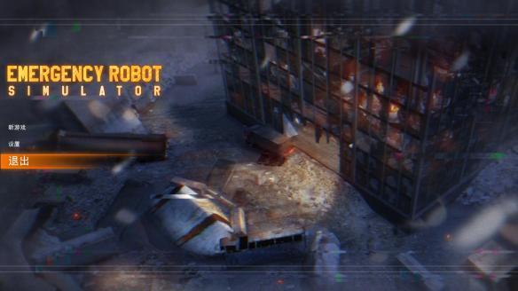《应急机器人模拟》游戏截图
