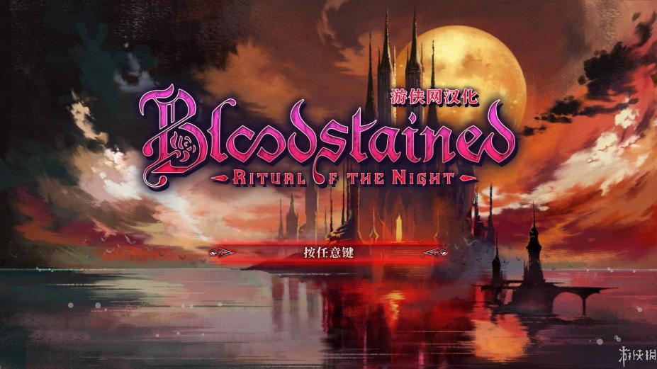 《血污:夜之仪式》中文截图(1)