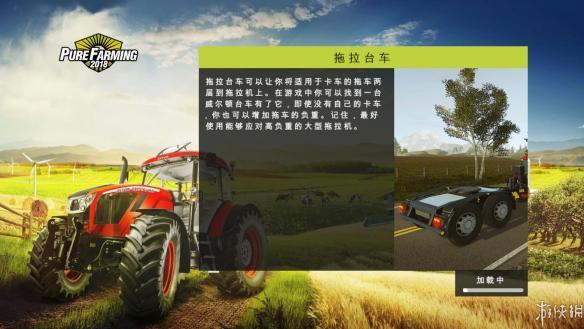 《地道农场2018》中文截图
