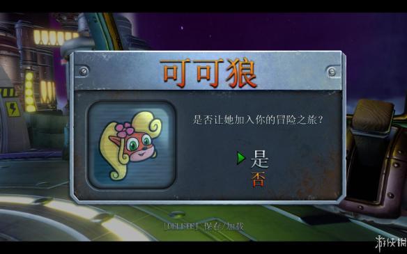 《古惑狼:三部曲重制版》免安装中文绿色版[游侠LMAO汉化1.1]