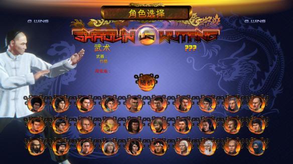 《少林vs武当》中文截图