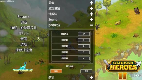 《点击英雄2》中文截图