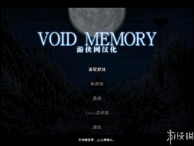 《虚无记忆》汉化游戏截图(1)