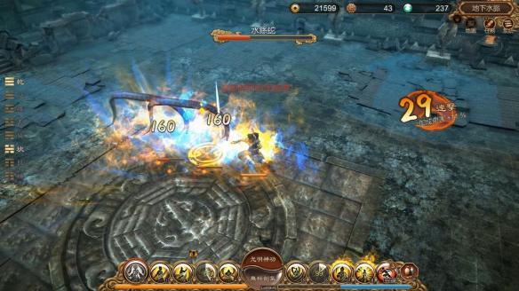 《天命奇御》游戏截图-3
